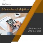 แนวข้อสอบ นักวิชาการเงินและบัญชีปฏิบัติการ สำนักงานสภาเกษตรกรแห่งชาติ