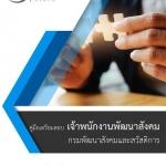 หนังสือสอบ เจ้าพนักงานพัฒนาสังคม กรมพัฒนาสังคมและสวัสดิการ (อัพเดต มกราคม 2561)