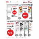 ธงญี่ปุ่น ขนาด 60 X 150-160 cm. NO.F-JFLAG60