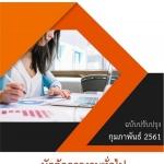 หนังสือสอบ นักจัดการงานทั่วไป มหาวิทยาลัยนวมินทราธิราช (อัพเดต กุมภาพันธ์ 2561)
