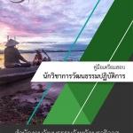 หนังสือสอบ นักวิชาการวัฒนธรรมปฏิบัติการ สำนักงานวัฒนธรรมจังหวัดนราธิวาส (อัพเดต กุมภาพันธ์ 2561)
