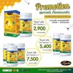 นมผึ้ง Auswellife 2180 mg โดสสูงสุดในตลาดนมผึ้ง
