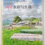 สอนระบายสีน้ำ รูปวิว ทิวทัศน์ โดย Osamu Masuyama (Background Artist)
