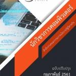 หนังสือสอบ นักวิชาการคอมพิวเตอร์ สำนักงานคณะกรรมการนโยบายรัฐวิสาหกิจ (อัพเดต กุมภาพันธ์ 2561)