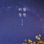 OH MY GIRL - Mini Album Vol.5 [Secret garden]