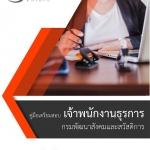 หนังสือสอบ เจ้าพนักงานธุรการ กรมพัฒนาสังคมและสวัสดิการ (อัพเดต มกราคม 2561)