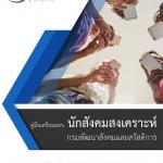 หนังสือสอบ นักสังคมสงเคราะห์ กรมพัฒนาสังคมและสวัสดิการ (อัพเดต มกราคม 2561)