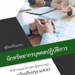 แนวข้อสอบ นักทรัพยากรบุคคลปฏิบัติการ สำนักงานเลขาธิการสภาผู้แทนราษฎร