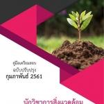 หนังสือสอบ นักวิชาการสิ่งแวดล้อม กรมควบคุมมลพิษ อัพเดท กุมภาพันธ์ 2561 ตามประกาศสอบ