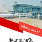 แนวข้อสอบ ผู้ดูแลสนามบิน กรมท่าอากาศยาน