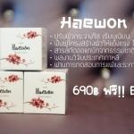 HAEWON Water Drop Essence (แฮวอน เซรั่ม)