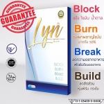 Lyn by pim ลีน อาหารเสริมลดน้ำหนัก Block Burn Break Build
