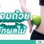 Praya, by Lb โปรเจคสวย รวยพันล้าน,ไปให้ไกลกว่าคำว่าผอม thumbnail 3