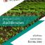 ข้อสอบ เจ้าหน้าที่การเกษตร สำนักจัดการทรัพยากรป่าไม้ กรมป่าไม้