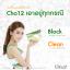 Cho12 โช-ทเวลฟ์ By เนย โชติกา คลีนร่างกายจากภายใน thumbnail 5