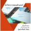 หนังสือสอบ นักวิชาการคอมพิวเตอร์ สถาบันมะเร็งแห่งชาติ กรมการแพทย์ (อัพเดต กุมภาพันธ์ 2561)