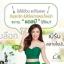 Praya, by Lb โปรเจคสวย รวยพันล้าน,ไปให้ไกลกว่าคำว่าผอม thumbnail 19
