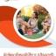 หนังสือสอบ นักพัฒนาสังคมปฏิบัติการ (ปริญญาตรี) สำนักงานปลัดกระทรวงการพัฒนาสังคมฯ (อัพเดต กุมภาพันธ์ 2561)