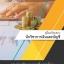 หนังสือสอบ นักวิชาการเงินและบัญชี (ปริญญาตรี) กรมส่งเสริมคุณภาพสิ่งแวดล้อม (อัพเดต มีนาคม 2561)