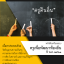 หนังสือสอบ โครงการผลิตครูเพื่อพัฒนาท้องถิ่น (ครูคืนถิ่น) ปี 2561