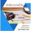 หนังสือสอบ นักจัดการงานทั่วไป สถาบันพยาธิวิทยา กรมการแพทย์ (อัพเดต กุมภาพันธ์ 2561)