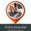 แนวข้อสอบ เจ้าหน้าการเงินและบัญชี กรมท่าอากาศยานไทย (AOT) (อัพเดท มกราคม 2561)