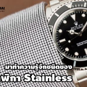 มาทำความรู้จักกับประเภทสายนาฬิกาสแตนเลสกัน