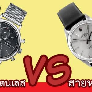 สายนาฬิกาสแตนเลส VS สายนาฬิกาหนัง