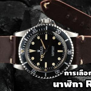เคล็ดลับการเลือกสายนาฬิกาหนังสำหรับ Rolex