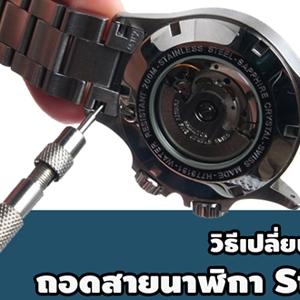 EP1:การถอดสายสแตนเลส การเปลี่ยนสายนาฬิกา