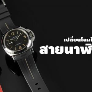 การเลือกสายนาฬิกายาง Rubber Watch Strap