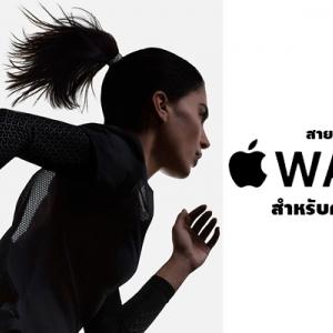 การเลือกเปลี่ยนสายนาฬิกา Apple Watch สำหรับคนชอบออกกำลังกาย