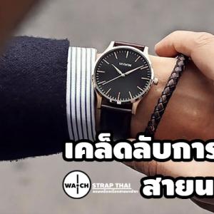 เคล็ดลับสำหรับการเลือกสายนาฬิกาสำหรับนาฬิกาของคุณ