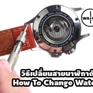 วิธีเปลี่ยนสายนาฬิกาง่ายๆด้วยตัวเอง How To Change Watch Strap