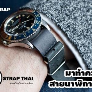 แนะนำ สายนาฬิกานาโต้ By WATCH STRAP THAI