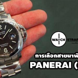 เคล็ดลับ การเลือกสายนาฬิกาสำหรับ Panerai (PAM)