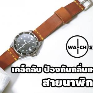 เคล็ดลับ ป้องกันสายนาฬิกาหนังเกิดไม่ให้เกิดกลิ่นเหม็น