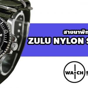 เปลี่ยนโฉมให้นาฬิกาของคุณกับสายนาฬิกาสายซูลูไนลอน Zulu Nylon Strap