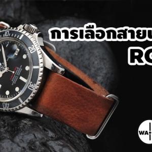 รีวิวสายนาฬิกาสำหรับ Rolex Submariner By:WATCH STRAP THAI