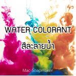 WATER COLORANT สีละลายน้ำ