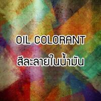 OIL COLORANT สีละลายน้ำมัน