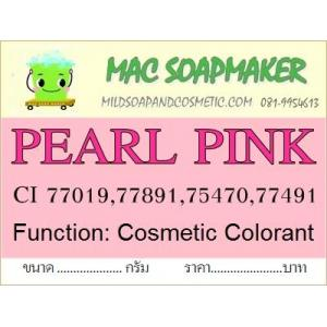 PEARL PINK สีชมพูประกายมุก
