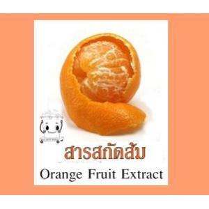 ORANGE FRUIT EXTRACT สารสกัดส้ม