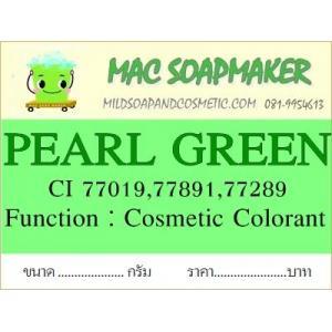 PEARL GREENสีเขียวประกายมุก