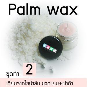 ชุดทำเทียนจากไขปาล์ม ในขวดแยม+ฝาสีดำ (ทำได้ 20 ขวด) เลือกกลิ่นน้ำหอมด้านล่าง(2)