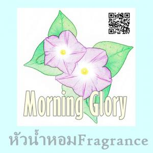 MORNING GLORY หัวน้ำหอม มอนิ่ง กลอรี