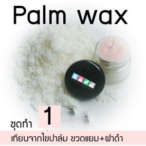 ชุดทำเทียนจากไขปาล์ม ในขวดแยม+ฝาดำ (ทำได้ 20 ขวด) เลือกกลิ่นน้ำหอมด้านล่าง (1)