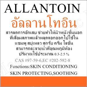 ALLANTOIN อัลลานโทอิน