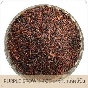 PURPLE BROWN RICE ผงข้าวกล้องสีนิล(บดหยาบ)