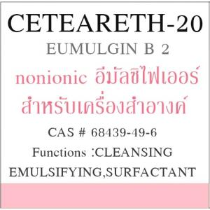 CETEARETH-20 (EMULGIN B 2)